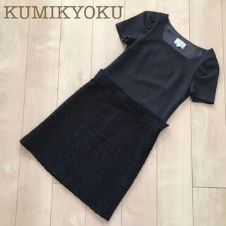 クミキョク(kumikyoku(組曲))のKUMIKYOKUツイード切替ラメフレアワンピース黒ブラック/グレー2春夏秋半袖(ひざ丈ワンピース)