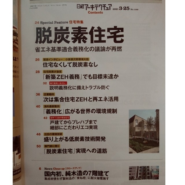 日経BP(ニッケイビーピー)の日経アーキテクチュア 他1点 エンタメ/ホビーの雑誌(専門誌)の商品写真