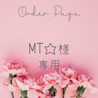 MT☆様 専用 ✾ LP-A-14 委託販売用プライスシール 5set(店舗用品)
