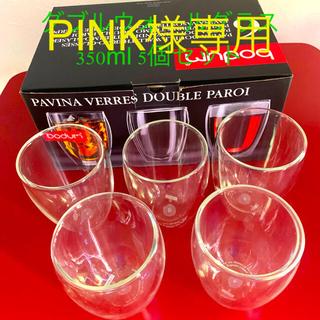 ボダム(bodum)のボダムダブルウォールグラスパヴィーナ350ml 5個セット ほぼ未使用(グラス/カップ)