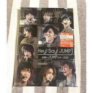 ヘイセイジャンプ(Hey! Say! JUMP)の全国へJUMPツアー2013 DVD 初回プレス仕様(アイドル)
