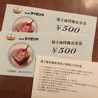 1000円分 サイゼリヤ 株主優待券(レストラン/食事券)