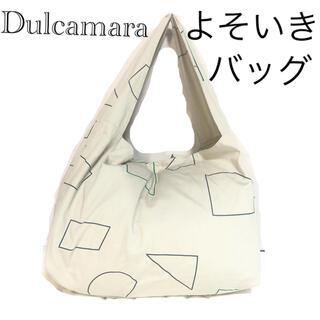 ドゥルカマラ(Dulcamara)のDulcamara ドゥルカマラ よそいきバッグ 人気 レア(トートバッグ)