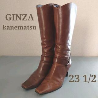 GINZA kanematsuギンザカネマツロングレザーブーツ23.5ブラウン(ブーツ)