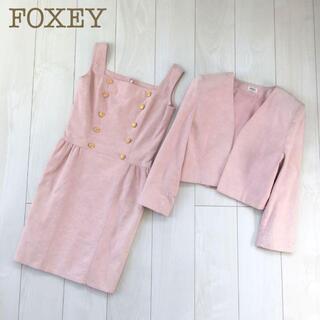 フォクシー(FOXEY)のFOXEYノースリーブワンピースセットアップ ピンク42フェイクレザースーツ春夏(スーツ)