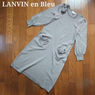 LANVIN en Bleuリボンフレアワンピース ビジューブラウン36春夏秋(ロングワンピース/マキシワンピース)