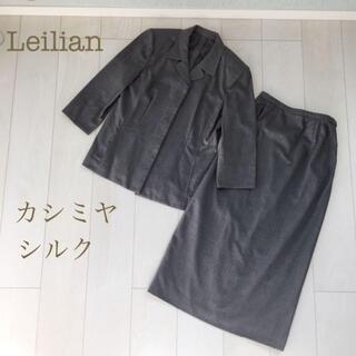 レリアン(leilian)のLeilianカシミヤシルクスカートスーツ セットアップ上下グレー7入学入園卒業(スーツ)