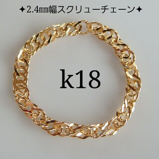 さくら様専用 k18リング スクリューチェーンリング 18金 18k(リング)