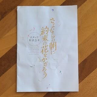 さよならの朝に約束の花をかざろう 公開記念パンフ(その他)