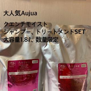 オージュア(Aujua)のAUJUA♡オージュア♡クエンチモイスト♡シャンプー&トリートメント♡1.8ℓ(シャンプー/コンディショナーセット)