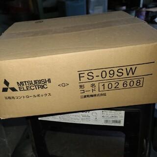 ミツビシ(三菱)の三菱三相用コントロールBOX FS-09SW(その他)