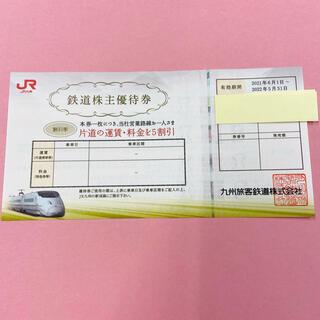 ジェイアール(JR)のJR九州 株主優待券(鉄道乗車券)