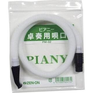 全音 ゼンオン ZEN-ON ピアニー 卓奏用唄口 PM-02(その他)