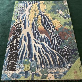 七月大歌舞伎 パンフレット(伝統芸能)