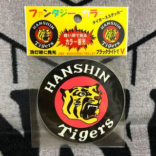 阪神タイガース - 阪神タイガース 蓄光ロゴステッカー 丸虎 シール
