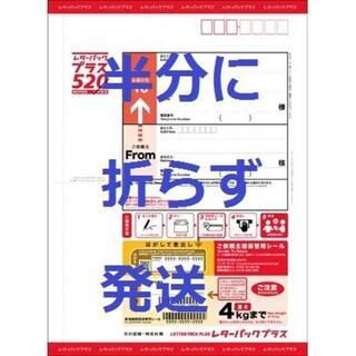 最新 レターパック プラス 10枚 赤 520円 半分に折らずに発送(オフィス収納)