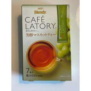 エイージーエフ(AGF)のカフェラトリー マスカット 7本(茶)