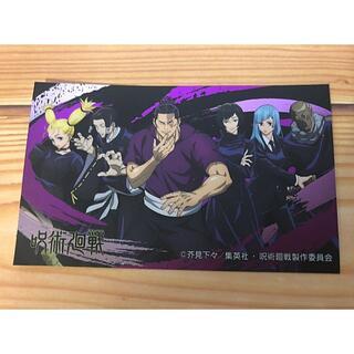 呪術廻戦 ステッカー シール サイズ 約5.5×9cm(その他)