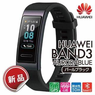 Huawei ファーウェイ BAND 3 パールブラック 新品