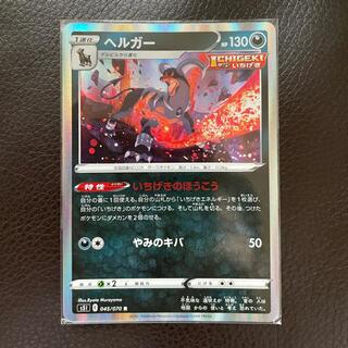 ポケモン(ポケモン)のヘルガー r いちげき(シングルカード)