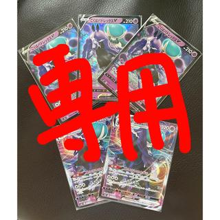 ポケモン(ポケモン)のこくばバドレックス v vmax ガーネット様専用(シングルカード)
