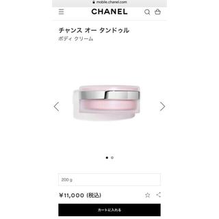 シャネル(CHANEL)のCHANELボディークリーム★新品未使用(ボディクリーム)