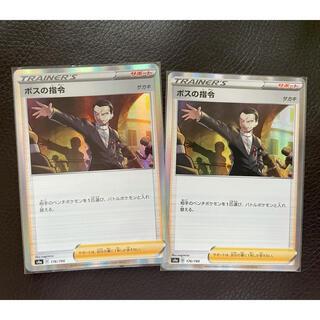 ポケモン(ポケモン)のポケモンカード ボスの指令(シングルカード)