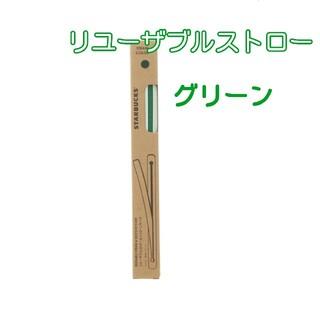 Starbucks Coffee - スタバ    リユーザブルストロー     緑   グリーン
