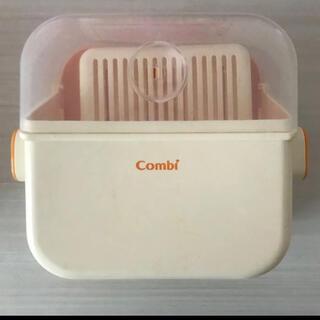 コンビ(combi)の哺乳瓶除菌ケース(哺乳ビン用消毒/衛生ケース)
