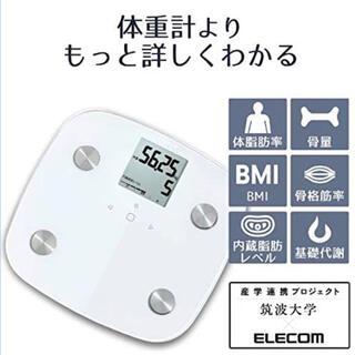 エレコム(ELECOM)のELECOM エクリア体組成計 HCS-FS01シリーズ ホワイト(体重計/体脂肪計)