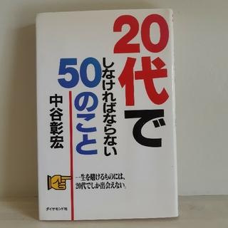 ダイヤモンドシャ(ダイヤモンド社)の20代でしなければならない50のこと 中谷彰宏 本 自己啓発(ノンフィクション/教養)