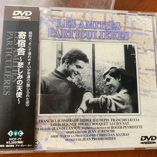寄宿舎 〜悲しみの天使〜 DVD(外国映画)