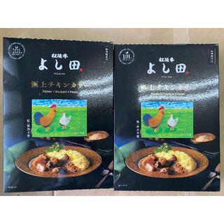 送料無料(箱から出して発送)松坂牛 よし田 極上チキンカリー 2個セット A(レトルト食品)