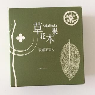 草花木果 - 草花木果 洗顔石けん 緑茶