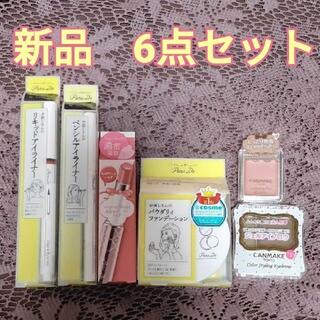 パラドゥ(Parado)の新品♡パラドゥ・キャンメイク コスメ 合計6点セット(コフレ/メイクアップセット)