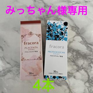 フラコラ(フラコラ)の♡fracoraフラコラ・プラセンタエキス・プロテオグリカン エキス4個セット♡(美容液)