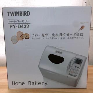ツインバード(TWINBIRD)のツインバード ホームベーカリー PY-D432W 新品・未使用品(ホームベーカリー)