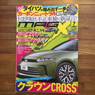NEW MODEL MAGAZINE X (ニューモデルマガジン X) 2021(車/バイク)