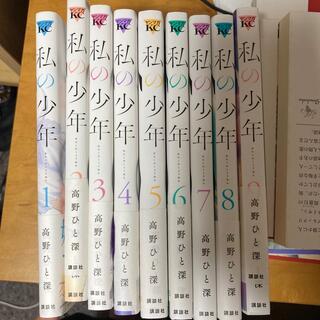 コウダンシャ(講談社)の私の少年 全巻 1〜9巻(全巻セット)