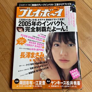 PLAYBOY - 週刊 プレイボーイ 2005年 1・3.10号