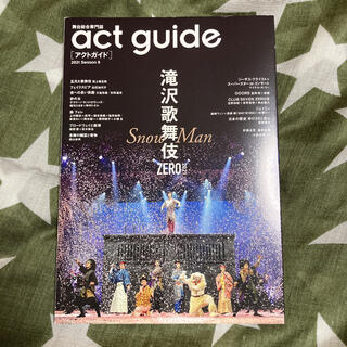 ジャニーズ(Johnny's)のact guide 2021 Season8 SnowMan 滝沢歌舞伎ZERO(アート/エンタメ)