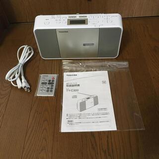 トウシバ(東芝)の東芝CDラジオ TY-C300 リモコン付き(ポータブルプレーヤー)
