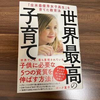 ダイヤモンド社 - 世界最高の子育て 「全米最優秀女子高生」を育てた教育法