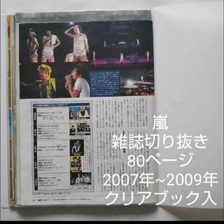アラシ(嵐)の嵐 雑誌切り抜き 80ページ  2007年~2009年 /クリアブック入り(アート/エンタメ/ホビー)