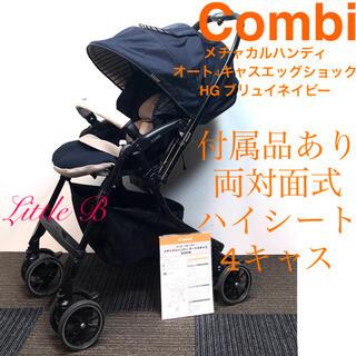 combi - コンビ*メチャカルハンディHG*両対面式ハイシート軽量4キャス A型ベビーカー