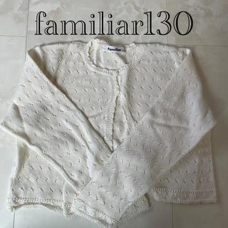 ファミリア(familiar)のfamiliar 130 ボレロ カーディガン (カーディガン)