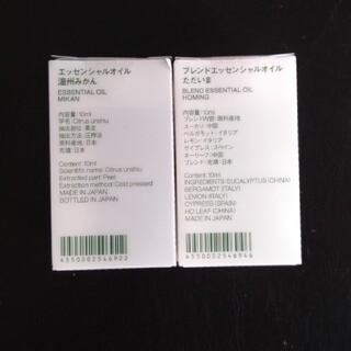 MUJI (無印良品) - 無印良品MUJI『温州みかん&ただいまブレンド』エッセンシャルオイル