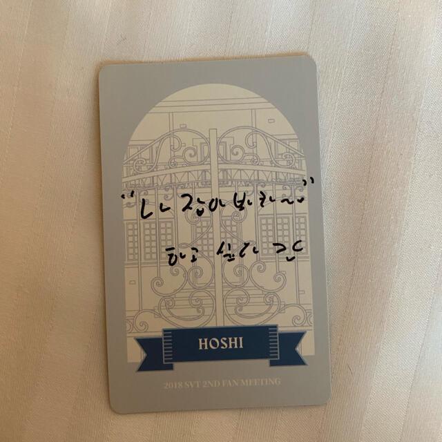 SEVENTEEN(セブンティーン)のホシ トレカ エンタメ/ホビーのCD(K-POP/アジア)の商品写真