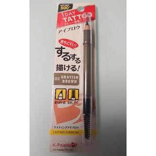 ケーパレット(K-Palette)のK-パレット ラスティングアイブロウ 03グレイッシュブラウン(アイブロウペンシル)