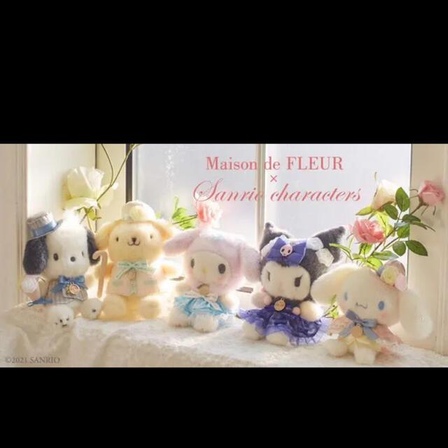 Maison de FLEUR(メゾンドフルール)のMaison de FLEUR マスコットチャーム (ポムポムプリン) エンタメ/ホビーのおもちゃ/ぬいぐるみ(キャラクターグッズ)の商品写真